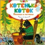 """""""Kotenka-Kotok"""""""