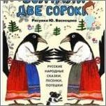 """""""Kalbėjosi du Magpies. Amžius: nuo 6 mėnesių iki 5 metų. Rusų liaudies pasakų, dainų, ritmai """""""