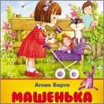 """Agnes Barto. """"Maša"""""""