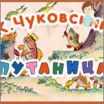 """Korney'aus Chukovsky. """"Sumišimas"""""""
