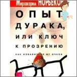 أساسيات نوربيكوف في تقنية استعادة الرؤية