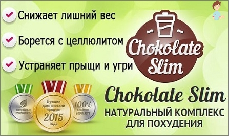 التخسيس مجمع - الشوكولاته Chokolate سليم