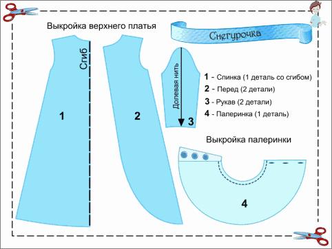 Muster der unteren Kleider für Schnee-Maidenanzug