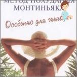 & قوو]؛ طريقة montignac خصيصا للنساء & raquo؛ ميشيل montignac