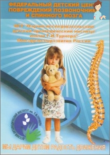 The child has a sick spine or injury: what to do?